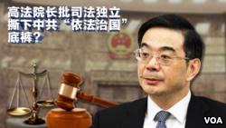 中国最高人民法院院长周强