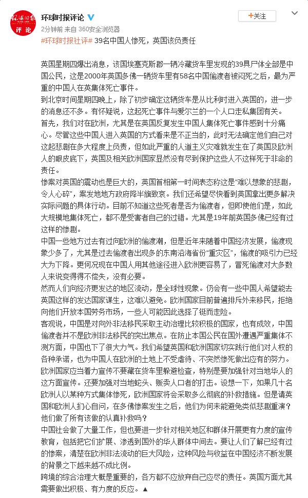 环球时报社评:39名中国人惨死 英国该负责任