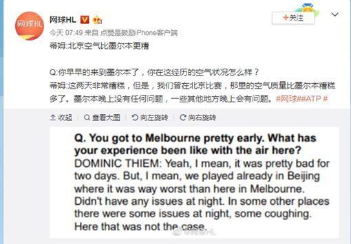 微博轉貼提姆言論,立刻湧入中國網民砲轟。(圖/翻攝自微博)