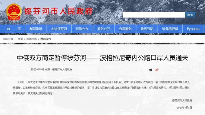因新冠病毒爆发,中俄商定边境城市绥芬河暂时闭关。(绥芬河市政府官网)