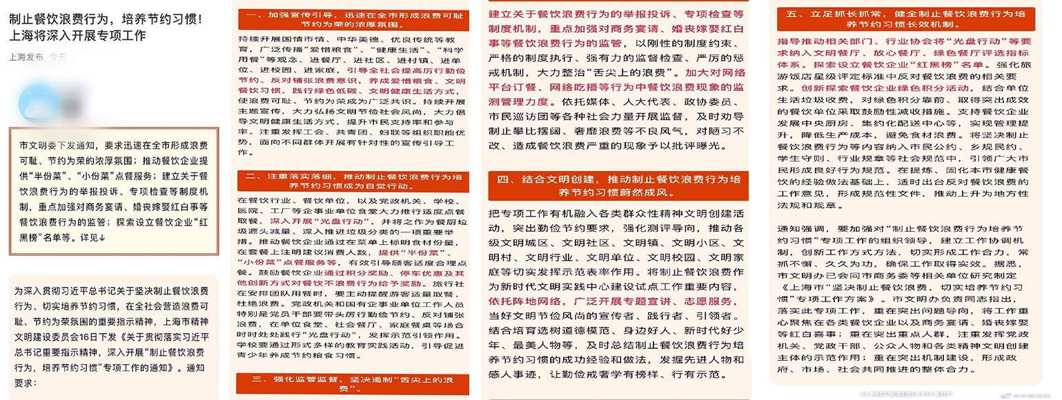 上海建立餐饮浪费行为举报投诉机制(网页截图)