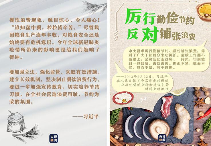 习近平一声令下,严禁食物浪费成为各地政府的迫切任务。(网页截图)