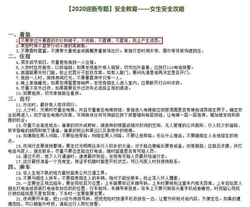 ä¸-國廣西大å-¸ä¸Šæœˆ31æ—¥發布「å¥3生安全攻ç•¥」。(圖擷取è‡a廣西大å-¸å®˜ç¶2)