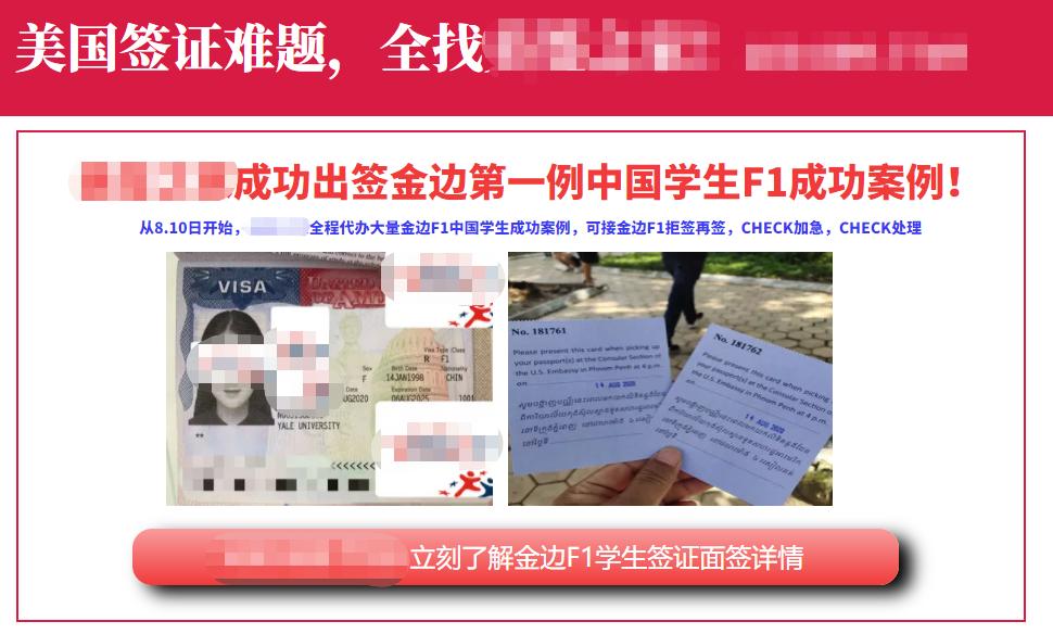 """美国欲收紧签证政策 有中国留学生绕道柬埔寨""""曲线入境"""""""
