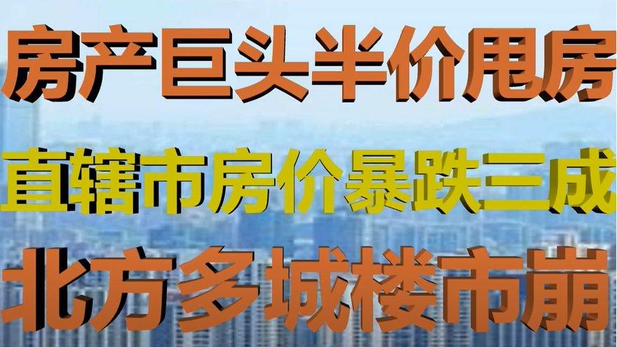 财经冷眼:直辖市房价暴跌30%!北方多个大城市楼市坍塌