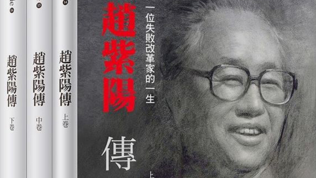 卢跃刚新著《赵紫阳传》封面(禁书网)