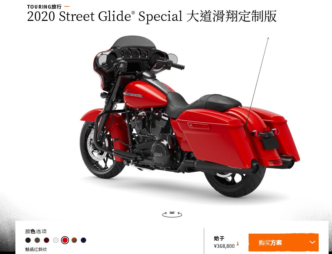 ▲长春市交警局采购的摩托车属于哈雷旅行车系的滑翔车型,目前哈雷戴维森中国官方网站中的2020版Street Glid Special大道滑翔定制版售价为368800元。图据哈雷戴维森中国官方网站