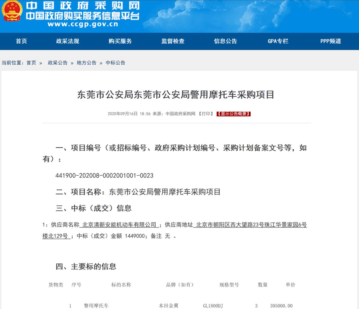 ▲相关采购公告。截图自中国政府采购网