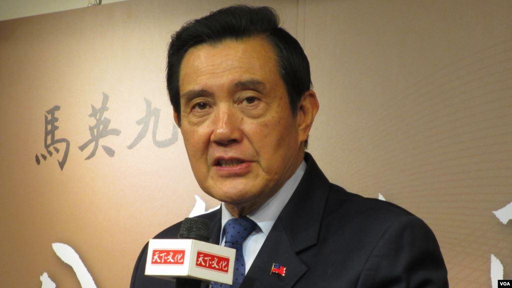 台湾前总统马英九(美国之音张永泰资料照)
