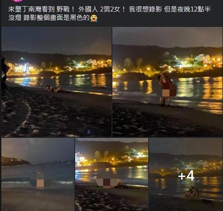 有网友在垦丁南湾夜拍到2男2女外国人活春宫,吓呆PO上网路。摄自爆废公社