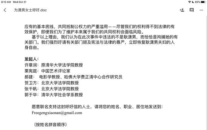 北京清华大学原教授许章润等人为释放文化出版人耿潇男发起的联署征求(推特截图)