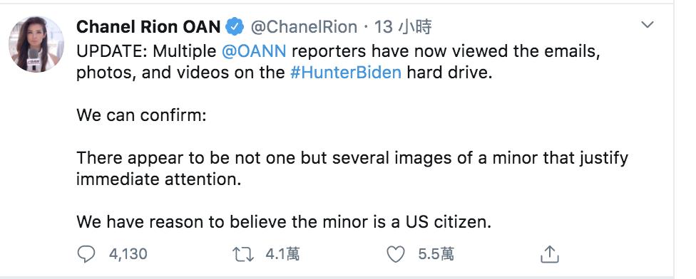 美媒(One America News Network,OANN)的驻白宫记者香奈儿‧里昂(Chanel Rion)昨(21)日发推文表示,她已看过杭特的硬碟内容,认为应关注裡面出现的多张未成年人照片。图:翻摄自twitter