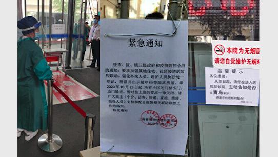 上海蕃璠物业管理有限公司贴出紧急通知,自10月25日起再次封闭小区,严控人员进出。(大纪元)
