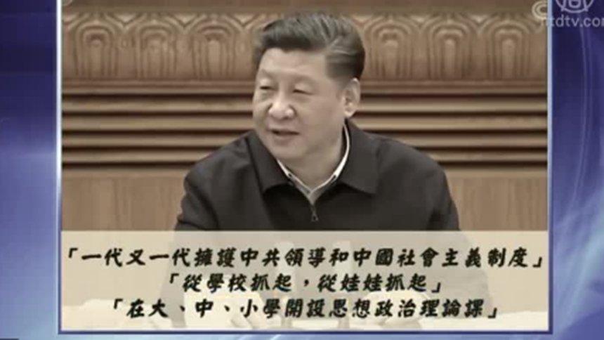 """2019年3月18号,中共党魁习近平说,必须培养一代又一代拥护中共领导和中国社会主义制度的人才,要""""从学校抓起、从娃娃抓起""""。(视频截图)"""