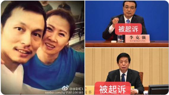 湖北维权人士何斌、徐彩虹夫妇起诉李克强、栗战书(推特图片)