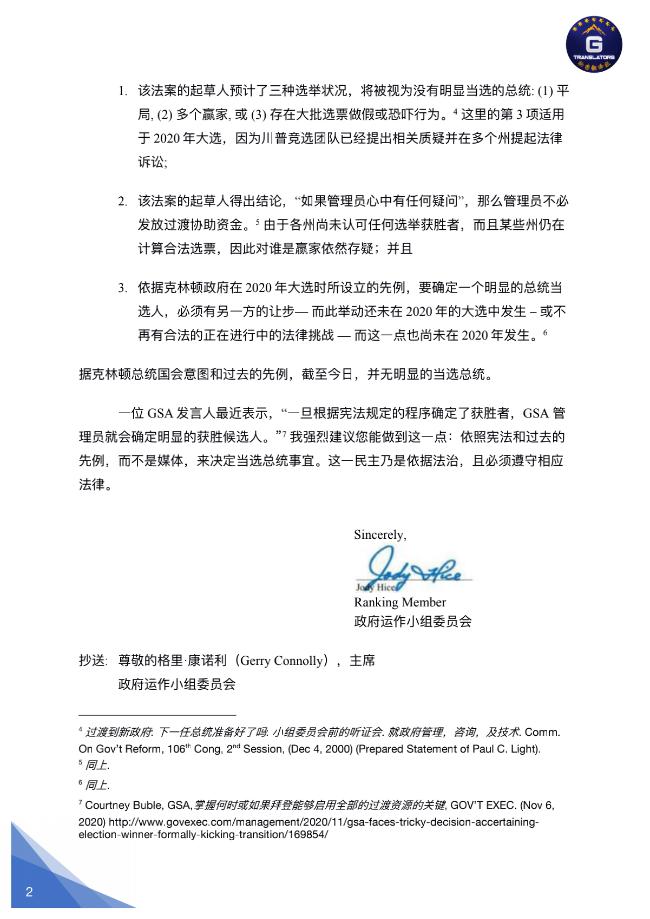 美国国会正式发函总务管理局局长艾米丽・墨菲_01.png