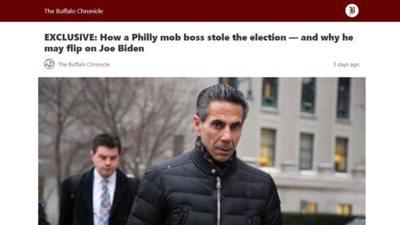 美媒:费城300万美元雇黑帮 造拜登选票30万张