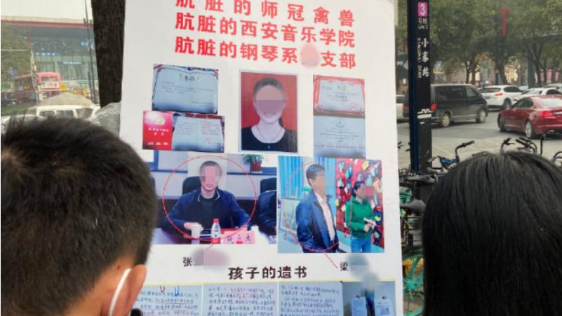 西安音乐学院门口小涵父母实名举报钢琴系党委书记性骚扰