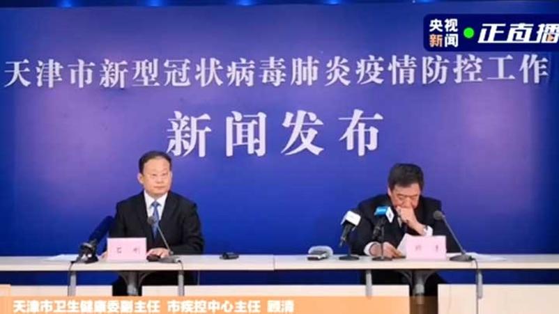 天津市衞健委副主任、市疾控中心主任顾清在发佈会上报告时,不停咳嗽。(央视直播截图)