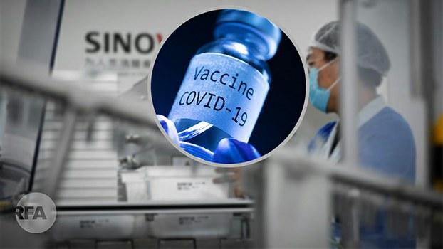 中国新冠疫苗可靠吗? 专家:我不会打(自由亚洲电台制图)