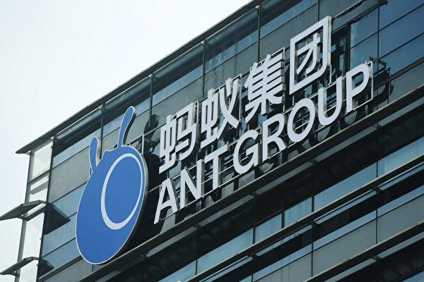 传蚂蚁集团将成立控股公司 囊括旗下金融业务