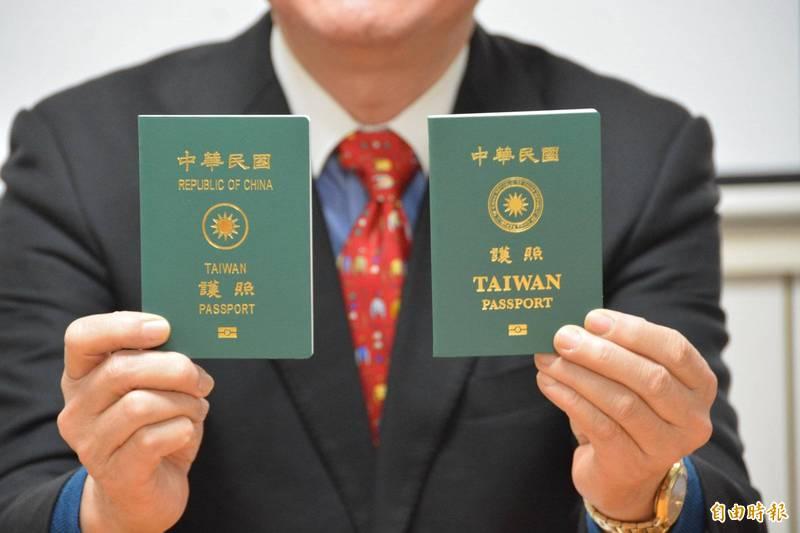 外交部今(11日)正式發行新版護照,原版「中華民國」下面的「Republic of China」英文字被撤到國徽周圍,並特別放大「TAIWAN」字樣,藉此和中國做出區隔。(記者王峻祺攝)
