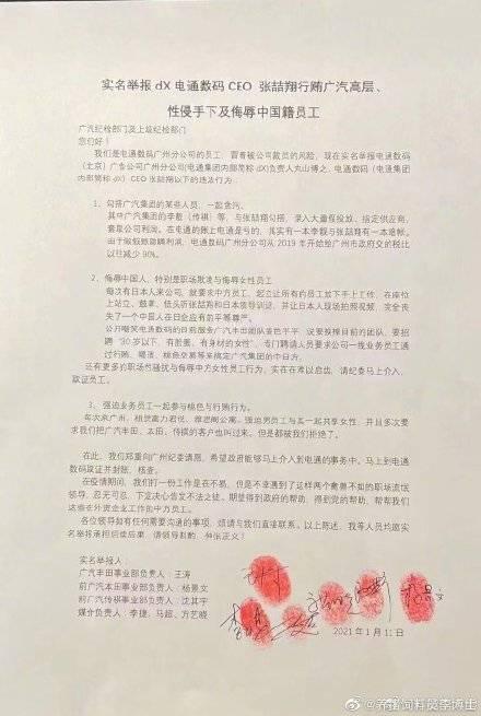 张喆翔被举报。(图翻摄自微博)