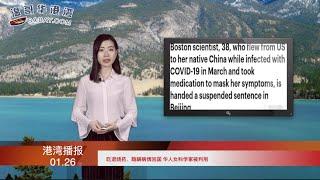 吃退烧药、隐瞒病情回国 华人女科学家被判刑