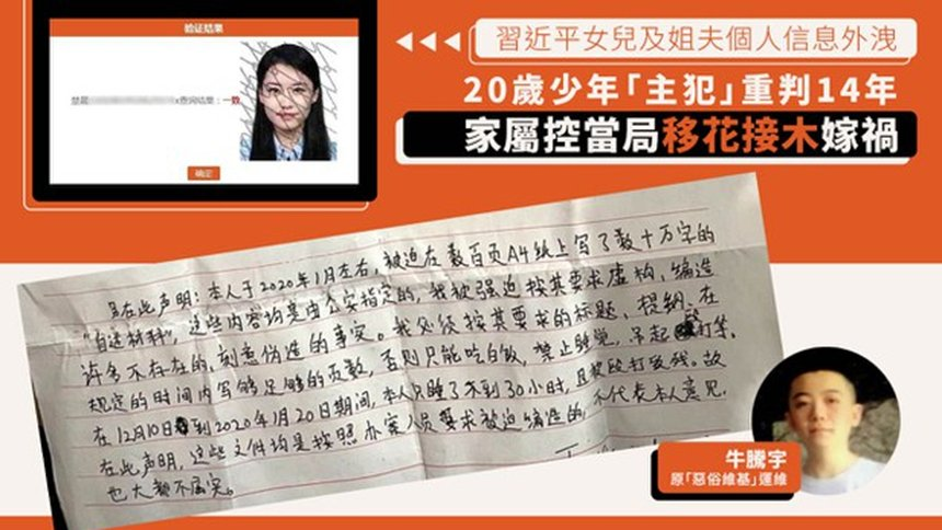 牛腾宇讬人带出的纸条,披露在被羁押期间遭受酷刑和逼迫认罪。(图片来源:自由亚洲电台)