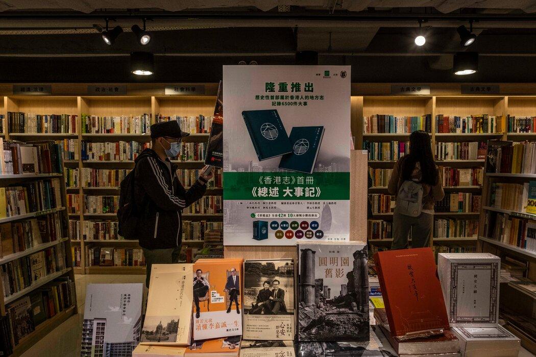 在一家书店,香港新编历史《香港志》的海报。