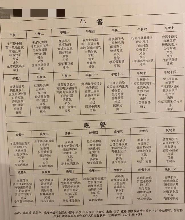 图4 酒店菜单.jpg