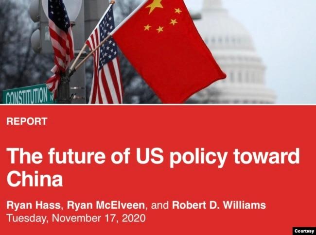 前白宫官员何瑞恩主编发布的《美国对华政策的未来》。(美国布鲁金斯研究院网络截屏)