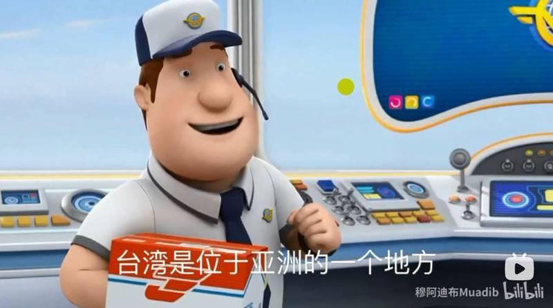 中國網友整理的片段,國際播放版本稱台灣是位於亞洲的一個地方。(圖擷取自blibli)