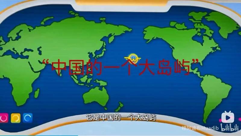 中國網友整理的片段,中國播放版本稱台灣是中國的一個大島嶼。(圖擷取自blibli)
