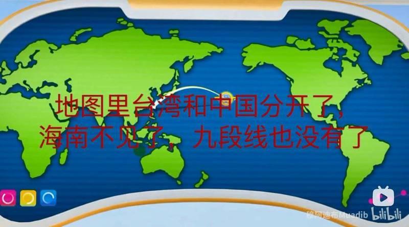 中國網友整理的片段,國際播放版本稱台灣是位於亞洲的一個地方,中國網友認為中國領土遭到縮水。(圖擷取自blibli)