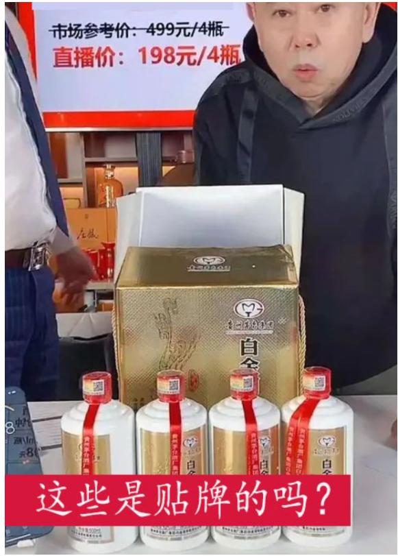 """潘长江""""割韭菜"""" 几十元的茅台五粮液都是贴牌货"""