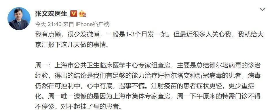 @张文宏医生微博截图