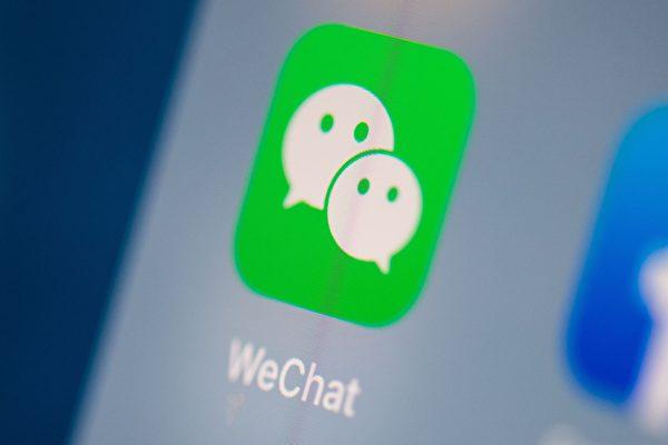 中共通报微信等43款app违规 科技股大跌
