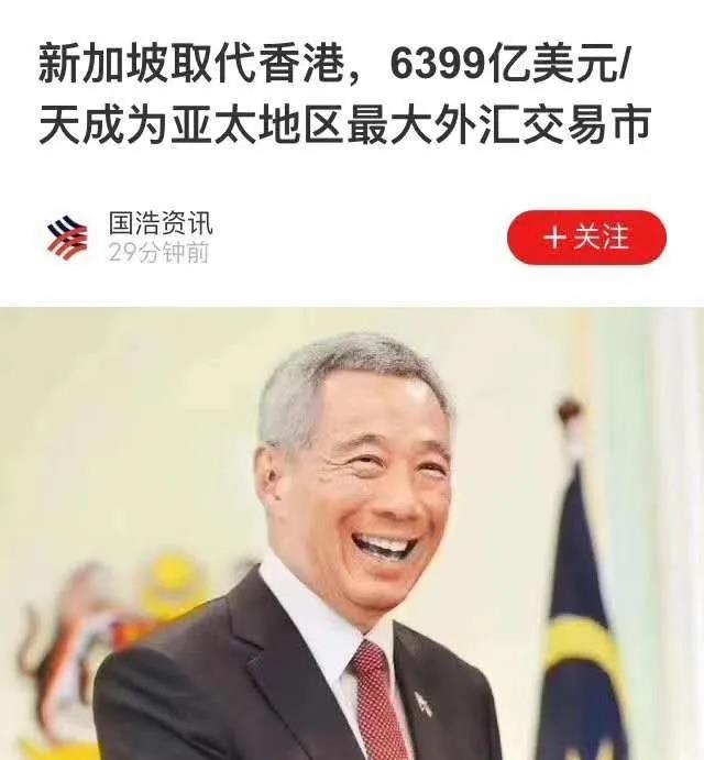 新加坡终于超过香港成为亚太最大外汇交易中心