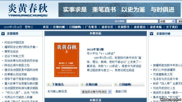 刊登违规文章 中国炎黄春秋杂志被警告