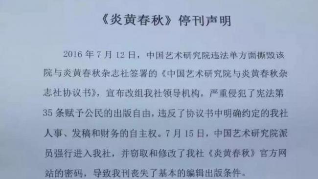 习仲勋的丹书铁券也没用 《炎黄春秋》停刊