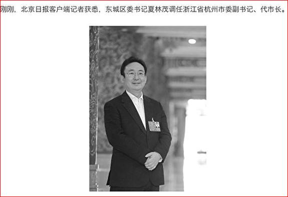 官媒报北京高官调任杭州市长 随后诡异辟谣