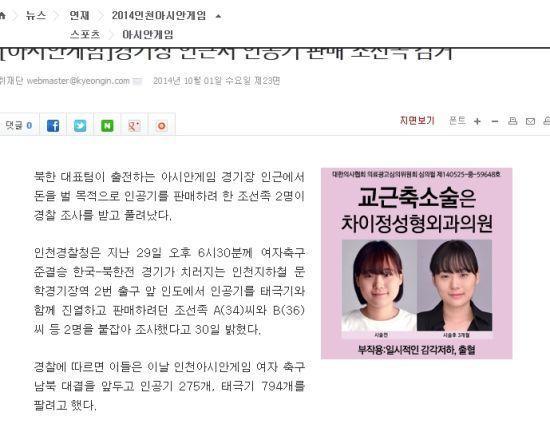 在韩国卖朝鲜国旗 2名中国人被逮捕