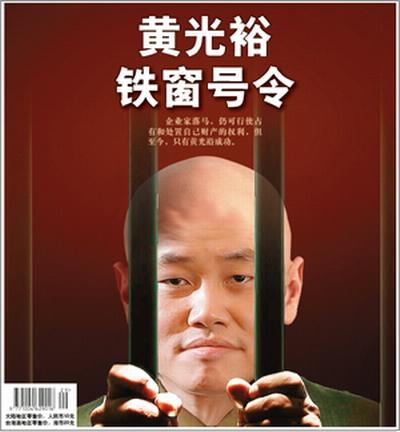传前首富黄光裕将出狱 中关村股票涨停