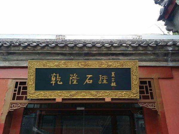网民激烈抗议 孔庙撤下莫言题写的额匾