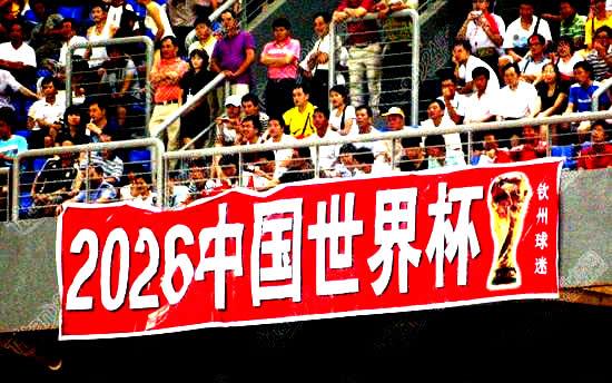 足联主席放话 中国申办世界杯无望了