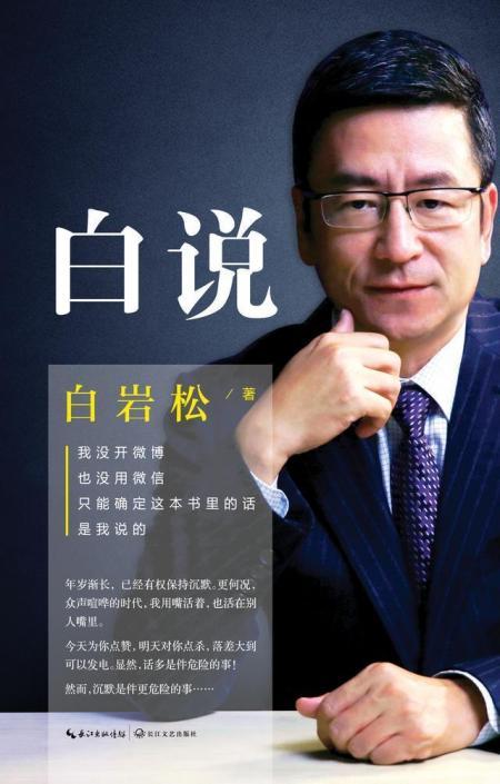 白岩松推出新书《白说》