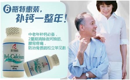 宝力钙6瓶装广告牌.jpg