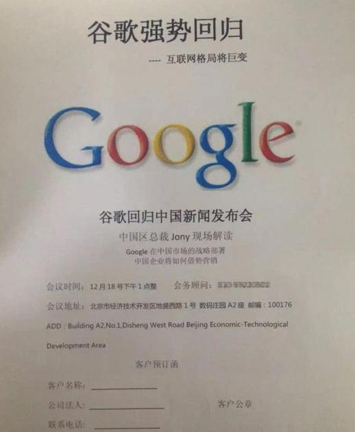 网传谷歌下周回归中国