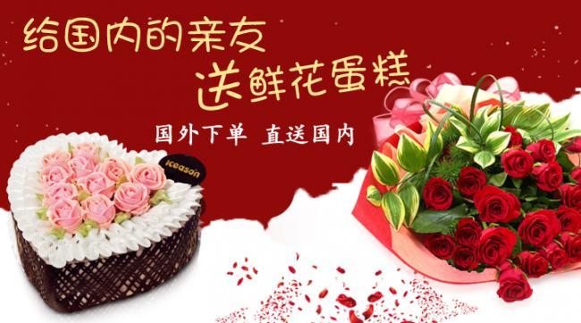 1鲜花蛋糕720 400.jpg